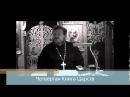 о.Олег Стеняев: Разделенное царство, до Вавилонского плена , Четвертая Книга Царств, гл.17-20