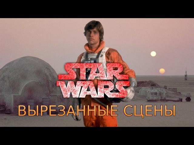 Вырезанные сцены из фильма Звездные Войны Новая Надежда