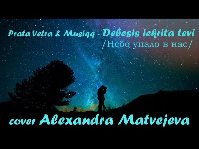 Prata Vetra Musiqq - Debesis iekrita tevī - Небо упало в нас (cover Alexandra Matvejeva)