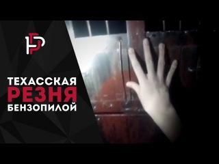 ТЕХАССКАЯ РЕЗНЯ БЕНЗОПИЛОЙ pt1 | ТЕРРИТОРИЯ