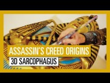 Assassin's Creed Origins | WORLD FIRST:  FULL - SIZED REPLICA SARCOPHAGUS PRINTED IN 3D