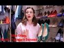 Моя Обувь на Весну Базовая и Тренды