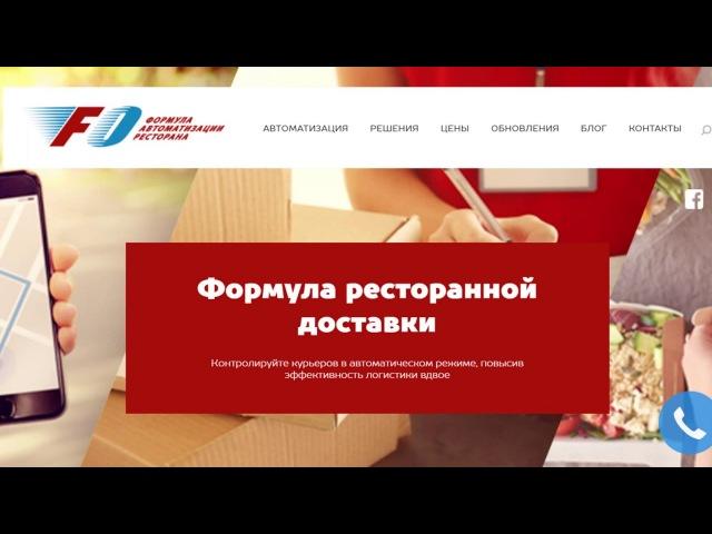 Рабочее место оператора колл-центра службы доставки FastOperator