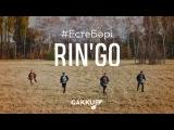 Rin'Go - Есте Б