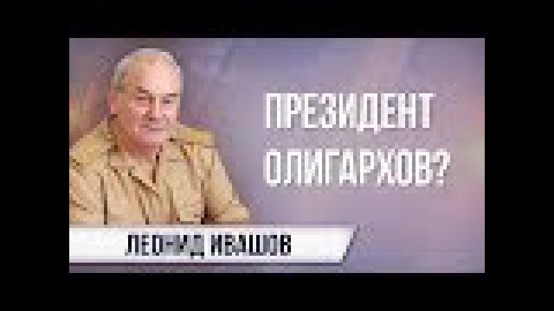 Леонид Ивашов У Путина нет ответов на социально экономические вопросы