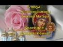 С днем Казанской иконы Божией Матери Поздравления с днем Казанской иконы Божьей Матери