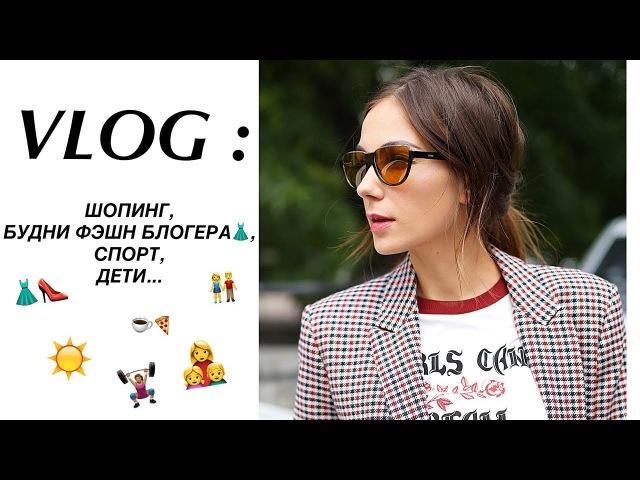 VLOG : Будни Фэшн Блогера/Шопинг/Спорт/Дети...