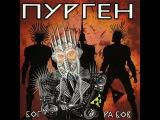 Пурген - Бог Рабов(Full album)