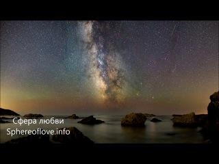 Ченнелинг. Коллективное сознание внеземных цивилизаций. Обращение к землянам