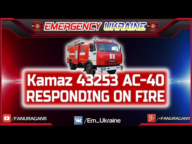 Kamaz 43253 AC-40 responding with blue lights and siren | Камаз 43253 АЦ-40