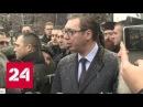 Вучич поддержал косовских сербов как мог Россия 24
