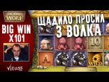 Андрей Щадило просил 3 волка. Big Bad Wolf Slot BIG WIN