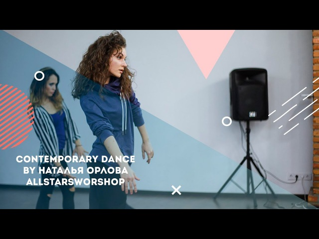 Haux – touch contemporary by Наталья Орлова All Stars Workshop