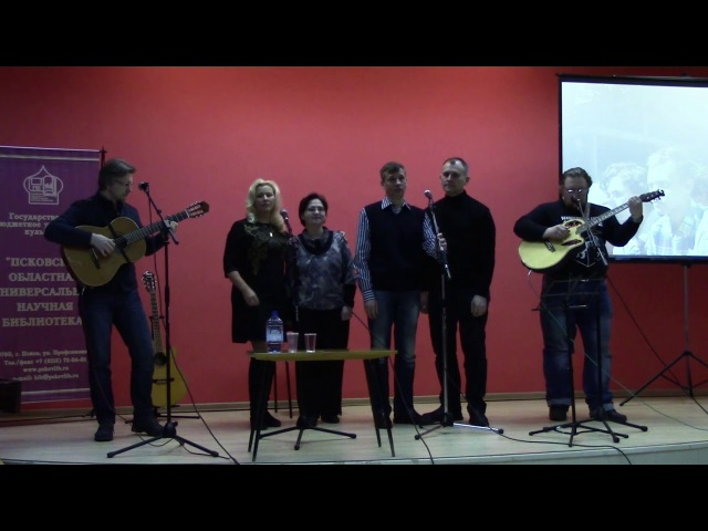 Творческое объединение Махаон. Песня Александра Мирвиса Двести километров