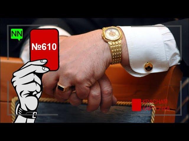Красная карточка NewsNetwork №610: Богатые родственники бедных депутатов