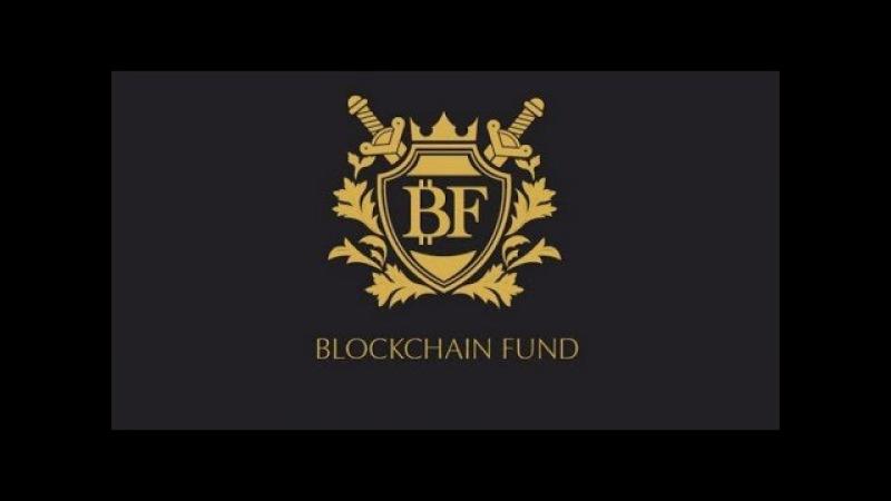 Почему я выбрал Blockchain Fund за одну минуту
