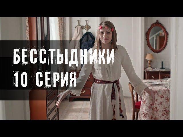 БЕССТЫДНИКИ. 10 СЕРИЯ
