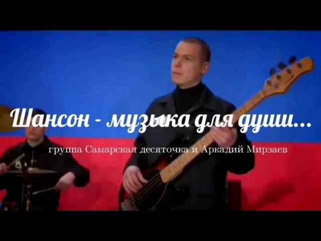 А.Мирзаев и гр.Самарская десяточка - Восьмая весна
