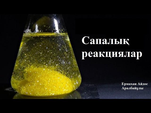 Сапалық реакцмялар
