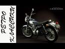 Ретро классика Honda CB400SS vs Kawasaki 250 estrella