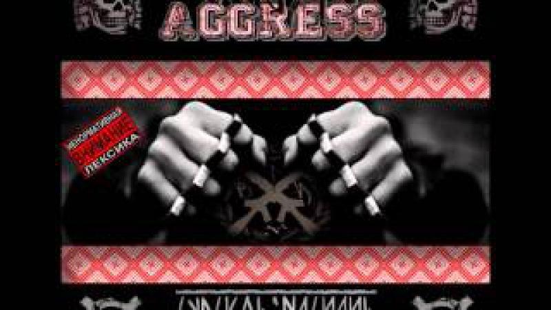 Born to Aggress - Невиновных Нет