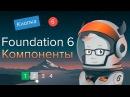 Foundation - Урок 3. Компоненты, расширяем возможности