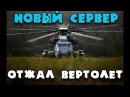 RUST Отжал вертолёт рейд без затрат бинды в раст сервер RUST CLUB