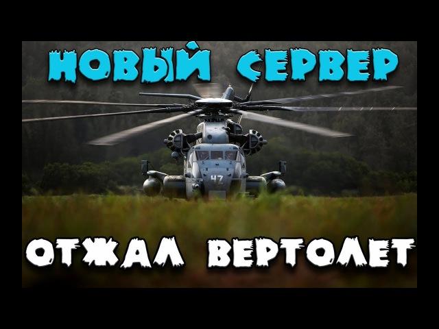 RUST - Отжал вертолёт, рейд без затрат,бинды в раст (сервер RUST-CLUB)