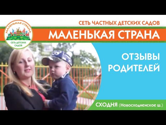 Отзывы родителей Сходня Маленькая страна Частный детский сад