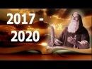 Пророк Даниил предсказал наше будущее до 2039 года Что нас ждет к чему готовиться