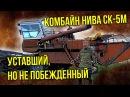 Комбайн НИВА СК 5М Сельхозтехника и сельское хозяйство СССР Советский автопром Pro Автомобили
