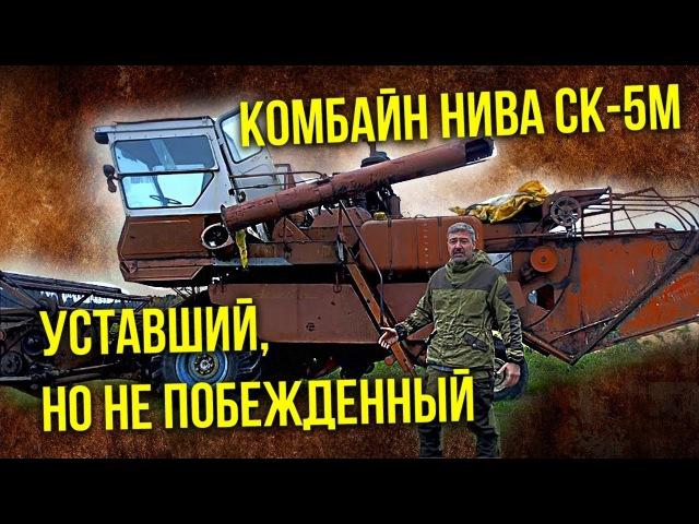 Комбайн НИВА СК-5М | Сельхозтехника и сельское хозяйство СССР | Советский автопром | Pro Автомобили