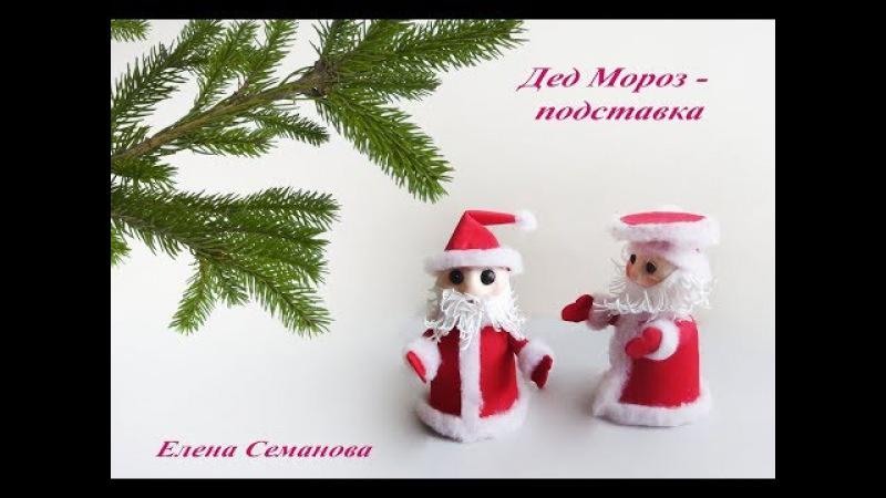 Елена Семанова Дед Мороз - подставка