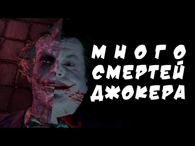 Все смерти Джокера в кино, мультфильмах и играх