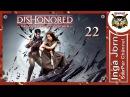Прохождение Dishonored: Death of the Outsider 22 🔪 В БАНКЕ