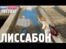 Лиссабон Орёл и Решка Звёзды с Машей Иваковой и Михаилом Башкатовым