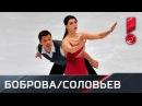 Произвольная программа танцев на льду пары Екатерина Боброва и Дмитрий Соловье ...
