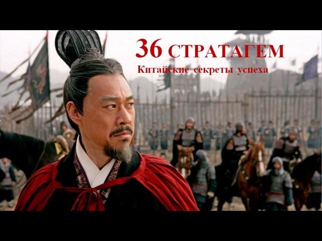ТРИДЦАТЬ ШЕСТЬ СТРАТАГЕМ Китайские секреты успеха (Аудиокнига)