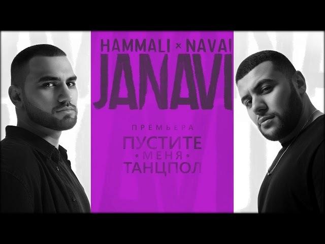 HammAli Navai - Пустите меня на танцпол (2018 JANAVI)