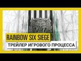 Tom Clancy's Rainbow Six Осада - White Noise - Трейлер игрового процесса UbiBlog