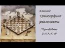 Подсказки Вселенной Знаки судьбы Вадим Зеланд Трансерфинг Реальности
