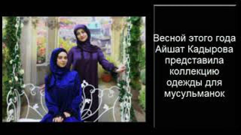Подлая и грязная ложь В Чечне возмутились новостями о бутике нижнего белья д