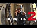 Технадзор 2 взрывает объект | Секретное хранилище Полковника Захарченко | Cамая ...