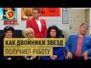 Олег Винник, Потап и Настя, MONATIK двойники звезд получают работу – Дизель Шоу ЮМОР ICTV