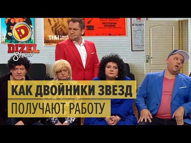 Олег Винник, Потап и Настя, MONATIK двойники звезд получают работу – Дизель Шоу | ЮМОР ICTV