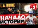 🔴LIVE L.A Noire Первое Убийство 1080 Full HD ULTRA Прохождение 1