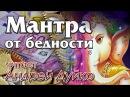 ✨Мантра от бедности читает Андрей Дуйко Мантра привлечения денег Школа Кайлас