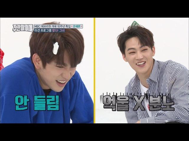 (Weekly Idol EP.324) GOT7 JB vs JINYOUNG Sole Wrestle no.1 [JB VS 진영 '발바닥 격투기 1']