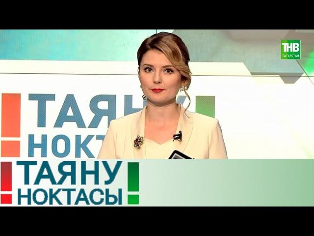 Судьба татарского языка. Таяну ноктасы 26/10/17 ТНВ