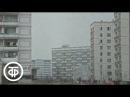 Жилищное строительство в Бибирево Отрадном Медведково Новости Эфир 02 05 1979